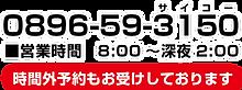 ヘッダー電話番号営業時間.png