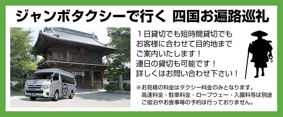 四国お遍路巡礼.png