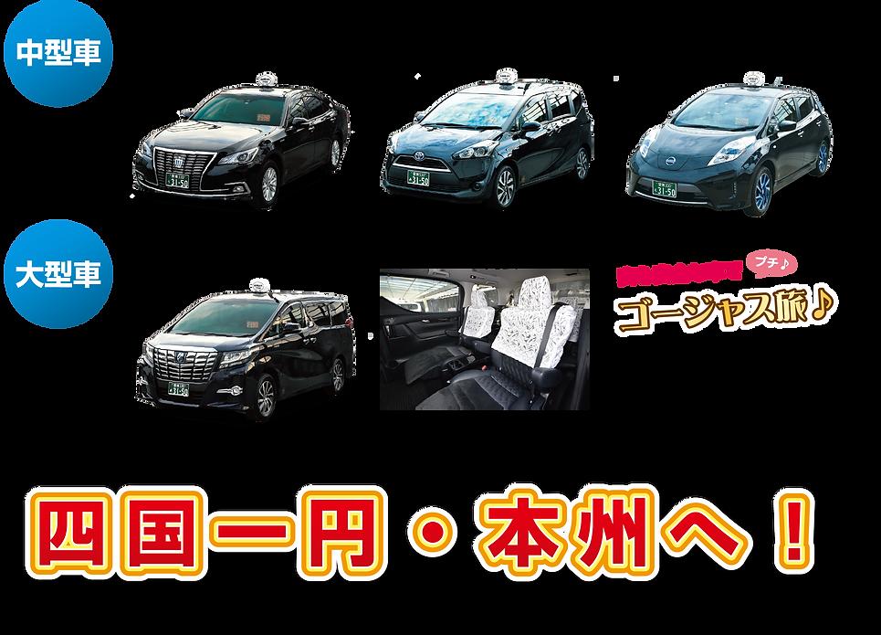 タクシー車種.png