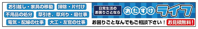 おたすけライフバナー80×10-2021.6.png