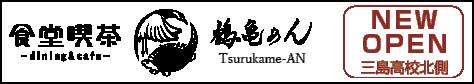 食堂喫茶鶴亀あんバナーOPEN40×7.png