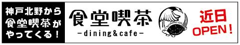 食堂喫茶バナー40×7.png