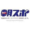 朝日新聞 朝スポ 四国中央市
