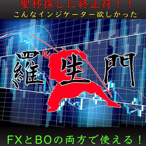 最強の二刀流インジケーター (FX,BO)『羅生門』