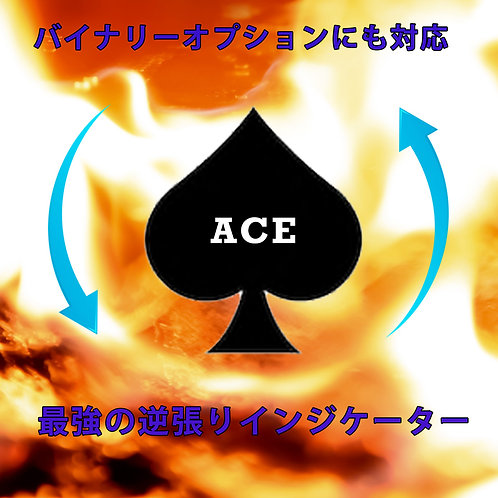 相場に食らいつく! 逆張りアラートインジケーター 『Ace』