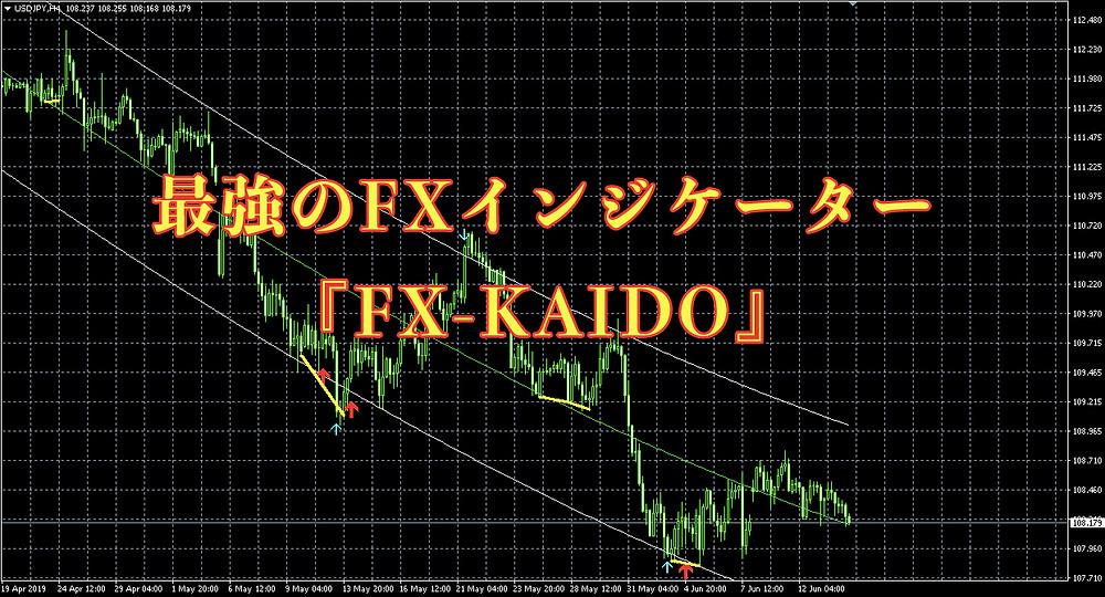 FX-KAIDO