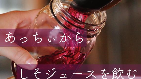 あっちぃから、しそジュースを作って飲む【ステージえんがわ】
