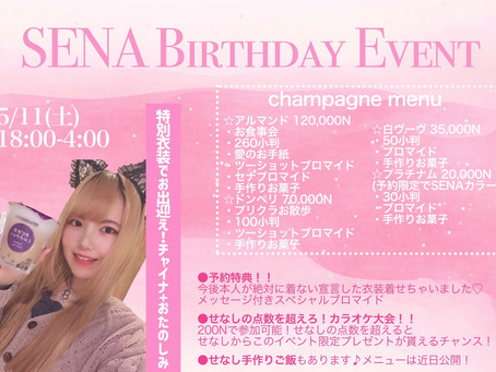11日 ✨💜SENA BirthDay Event💜✨