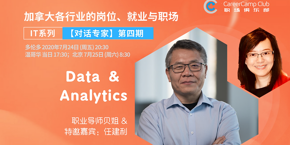 【Dialogue with Experts】IT Series- Date & Analytics
