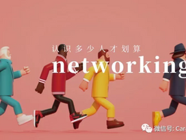如何正确认识 Networking,才能为求职带来真价值