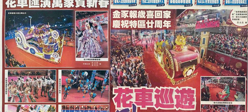 Circo di Strada Macau Chinese New Year P