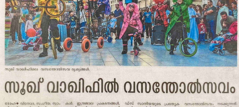 Qatar UniQcycle performance walkact bicy