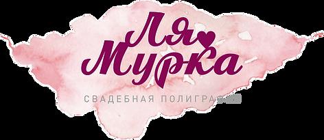 Лямурка лого нов.png