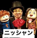 にっしゃん_edited.png