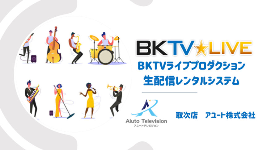 BKTVホームページ用1.011.jpeg