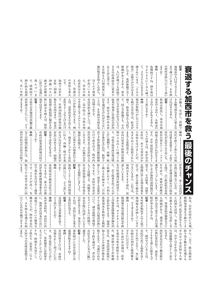 New___5____ タビュー記事.png