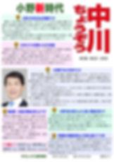 小野市長選 選挙ビラ表 (1).jpg