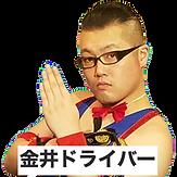 PA金井(ゴンゾー)_edited_edited.png
