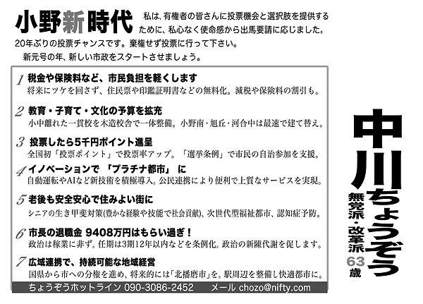 小野市長選 選挙公報 (1).jpg