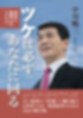 ツケ中川表紙.jpg