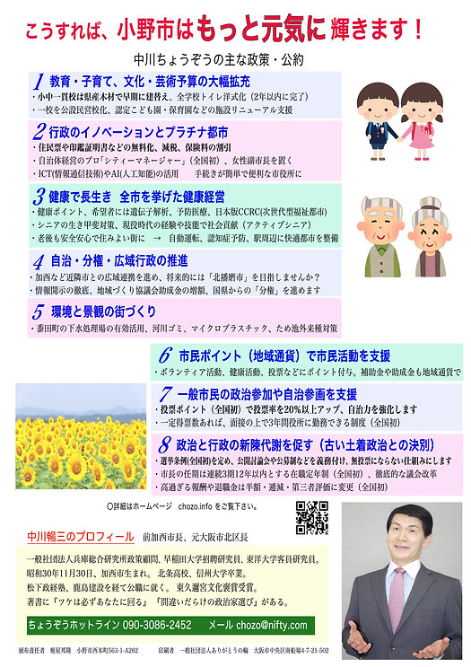 小野市長選 選挙ビラ裏 (1).jpg
