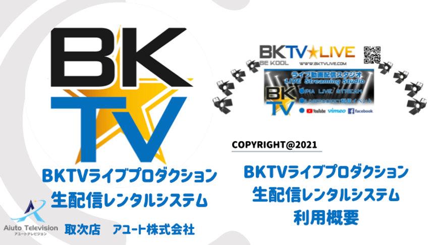 BKTVホームページ用1.001.jpeg