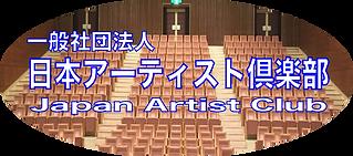 日本アーティスト倶楽部ロゴ.png