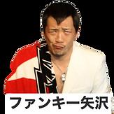 ファンキー矢沢_edited_edited_edited.png