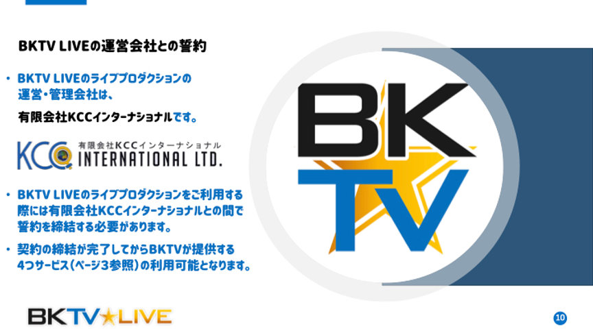 BKTVホームページ用1.010.jpeg