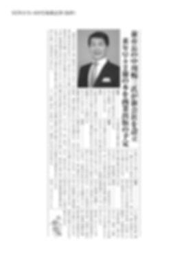 中川暢三様Newかさいインタビュー記事.jpg