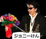 ジョニーけん_edited.png