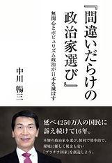 間違いだらけ中川表紙.jpg