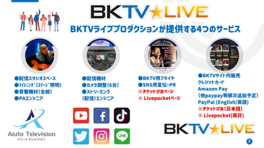BKTVホームページ用1.003.jpeg