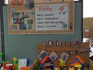 모멘트, 전국 250여 개 초등학교에 3D프린터 보급
