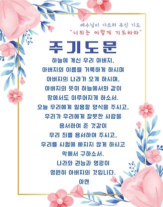 주기도문_수정.png