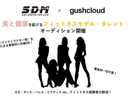 スターダストプロモーション子会社、株式会社SDMと世界11か国でインフルエンサーマーケティングを手掛ける株式会社Gushcloud Japanが共催でフィットネスモデル・タレントオーディションを開催