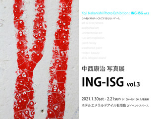 石垣島で個展「ING-ISG vol.3」