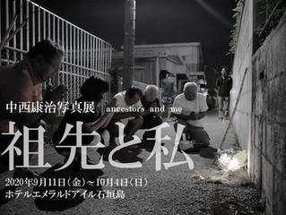 石垣島で個展「祖先と私」