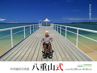 沖縄本島で個展 「八重山式」