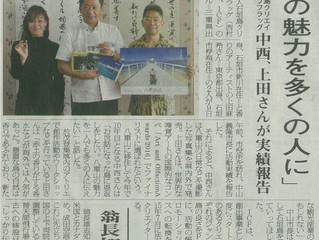 八重山毎日新聞、八重山日報に記事掲載