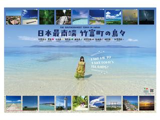 竹富町観光協会B0ポスター撮影