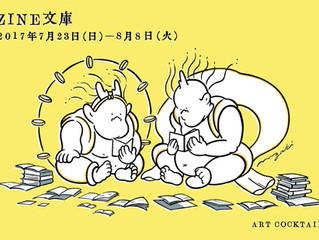 大阪でグループ展「ZINE文庫」