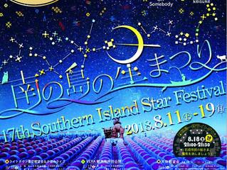 「南の島の星まつり2018」ポスター