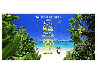 石垣市「あんしん島旅プレミアム」特設サイト写真