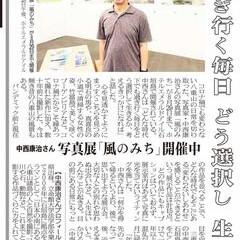 感謝 八重山日報で拙写真展「風のみち」記事