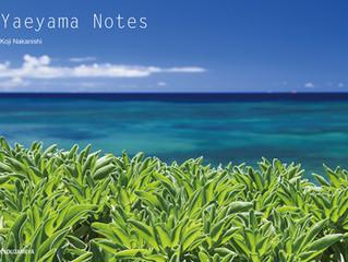 写真集「Yaeyama Notes」3/1発売