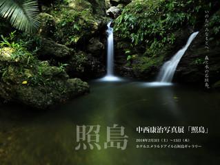 石垣島で個展「照島」