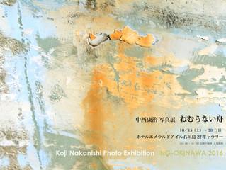 石垣島で個展「ねむらない舟」