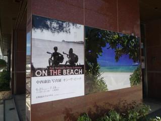 写真展 「オン・ザ・ビーチ」開幕