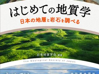 「はじめての地質学」表紙写真